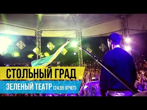 Концерт Стольный Град (ЯрмаК, БарДак, TOF, Гига) в Полтаве - 7