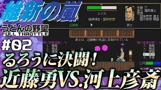 『維新の嵐』近藤勇、薩長に殴り込む!#02うどんの野望