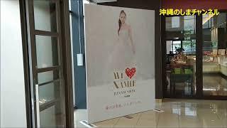 WELOVENAMIE愛さ奈美恵、いちまでいん。沖縄タイムスビル1階エントランスホール