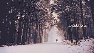 تحميل اغاني عربي التكوين || كلمات : ماجد السليمان التركي || أداء : عبدالعزيز العليوي MP3