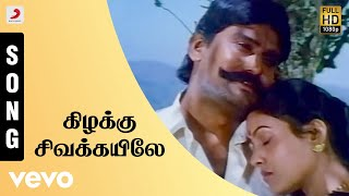 Seevalaperi Pandi - Kizhaku Sivakayile Tamil Song | Aadithyan