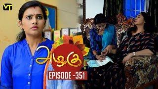 Azhagu - Tamil Serial | அழகு | Episode 351 | Sun TV Serials | 12 January 2019 | Revathy | VisionTime