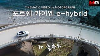 [모터그래프] 포르쉐 카이엔 in 울릉도...CINEMATIC VIDEO