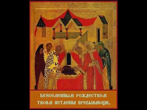 Тропарь Положения Честного Пояса Пресвятой Богородицы Субтитры