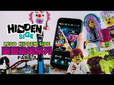 LEGO 幽靈秘境 (Hidden Side) 系列縮時影片 PART:1 (LEGO 70427、70430、70432)