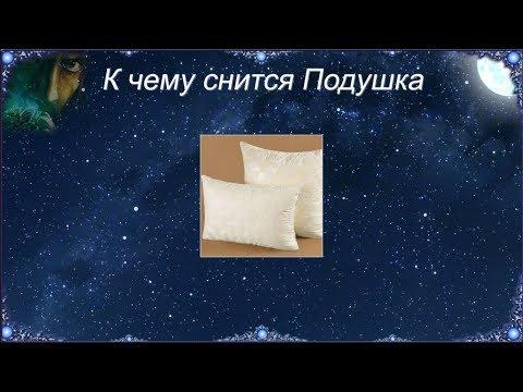К чему снится Подушка (Сонник)