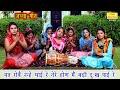 मत रोवै नन्हे भाई रे तेरे होण मैं बड़ी दुख पाई रे - जच्चा गीत || Haryanvi Geet (MAT ROVE NANHE BHAI)