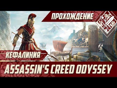 Кефалиния - Assasin's Creed Odyssey #1