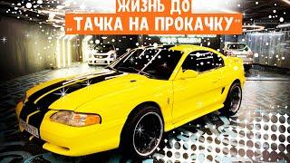 Жизнь до Тачки на прокачку! Ford Mustang! Дима Гордей!