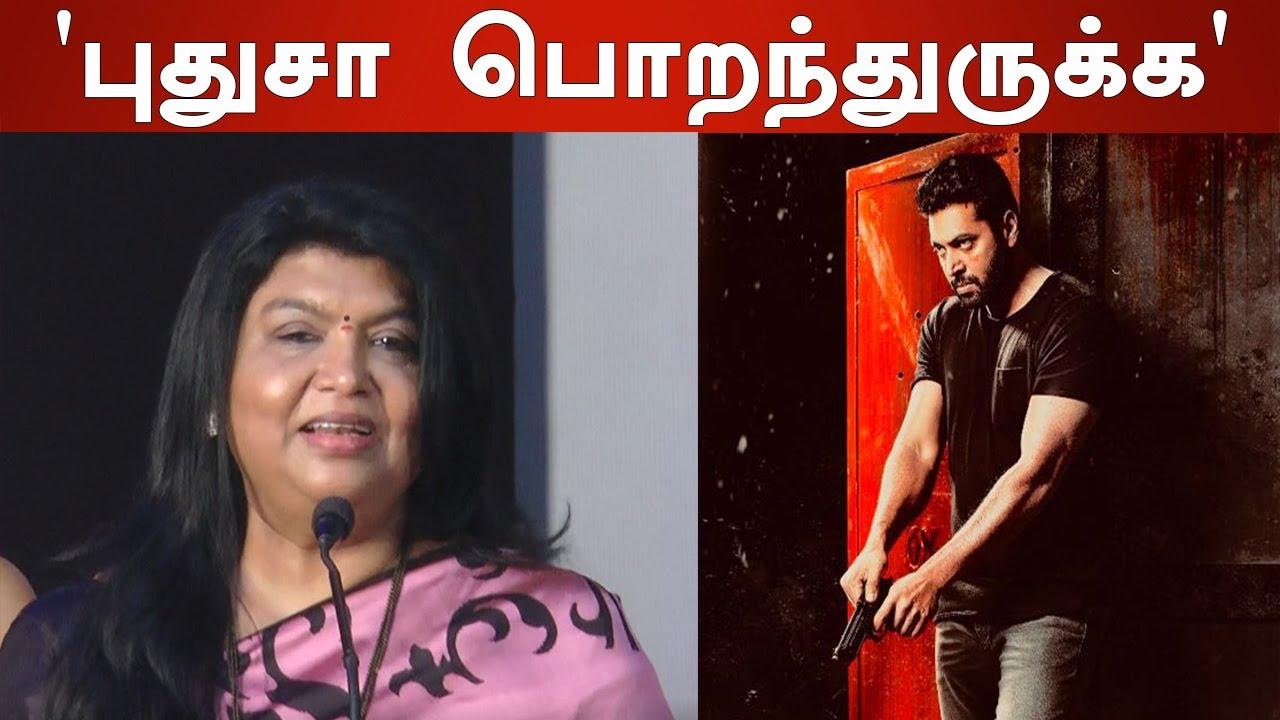 அடங்கமறு Press Meet இல் பேசிய சுஜிதா விஜயகுமார் | Adanga Maru Press Meet