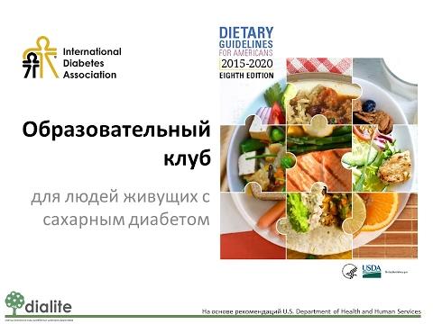 Что кушать диабетику 1 типа