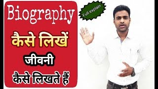 Biography kaise likhe