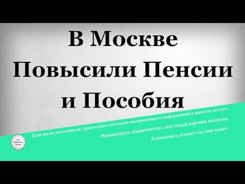 В Москве Повысили Пенсии и Пособия