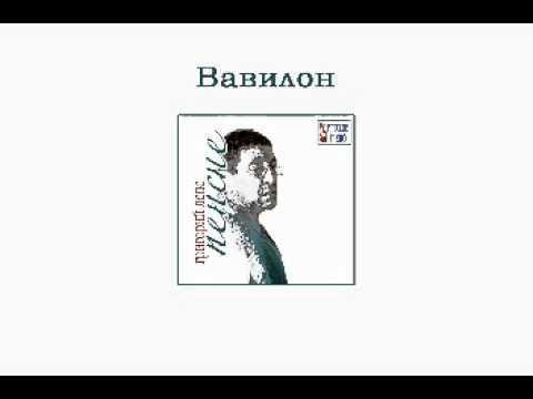 Григорий Лепс - Вавилон (Пенсне. Аудио)