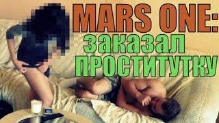 MARS ONE: ЗАКАЗЫВАЮ ПРОСТИТУТКУ (18 +)