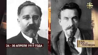 100 лет революции: 24 апреля – 30 апреля 1917 (часть 1)