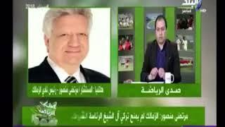 مرتضى منصور : تركي ال الشيخ يريد تخريب الرياضة المصرية ولا أقبل بان يكون عضو شرف بنادي الزمالك
