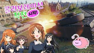 월드 오브 탱크에 아귀팀 등장!