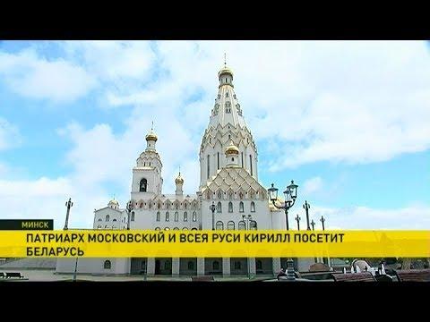 Патриарх Кирилл посетит Беларусь