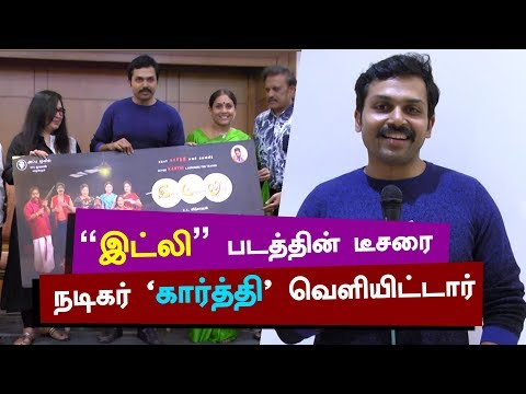 """Actor """"KARTHI"""" Launched """"IDLY"""" Movie Teaser"""