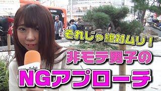 非モテ男子のNGアフ゜ローチとは? - YouTube
