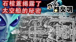 外星超文明 | 石棺蓋揭露了太空船的秘密 | 第十六集 A 第一節