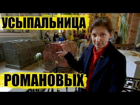 Санкт-Петербург / Экскурсия по Петропавловскому собору / колокольня и карильон