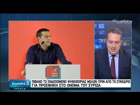 Προσυνεδριακές διεργασίες στον ΣΥΡΙΖΑ | 27/01/2020 | ΕΡΤ