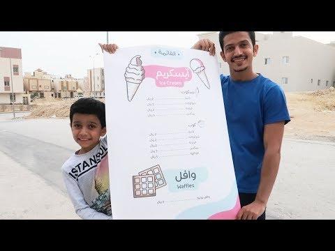 يوميات سعود | Saud Diary