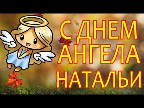 Красивое Поздравление С Днем Ангела Натальи. Видео открытка на именины (Натальин День)
