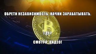 EasyBizzi образовательная блокчейн платформа, здесь получают bitcoins