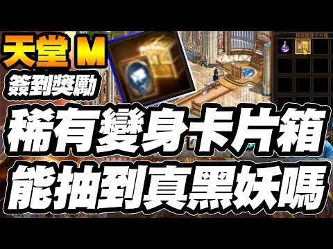 【天堂M】簽到獎勵稀有變身卡片箱,能抽到真黑暗妖精嗎?