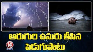 పిడుగుపాటుకు ఆరుగురి మృతి | Thunder Lighting Takes 6 Lives In Karimnagar, Sanga Reddy | V6 News