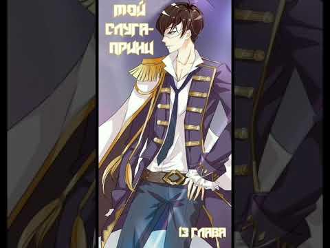 "Озвучка манги ""Мой слуга-принц"" 13 глава"
