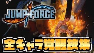 【ジャンプフォース】全キャラ覚醒技集(超必殺技)クローズドテストベータ版【JUMP FORCE/XboxOne】