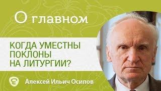 Когда уместны поклоны на Литургии?  Алексей Ильич Осипов