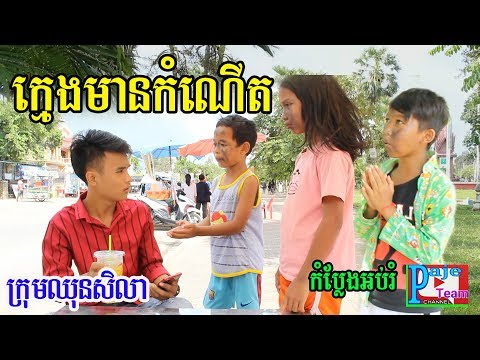 ក្មេងមានកំណើត ពីស្ករសូកូឡា Fan kid, education clip 2019 from Paje team