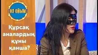 Жатырын жалға бергендер — 2 маусым 60 шығарылым (2 сезон 60 выпуск) ток-шоу «Өз ойым»