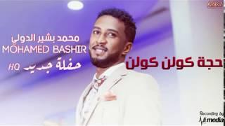 اغاني حصرية محمد بشير - حجة كولن كولن - حفل | New 2018 | حفلات سودانية 2018 تحميل MP3