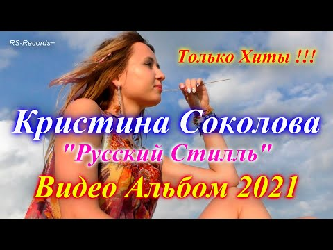 Русский Стилль /Кристина Соколова/ Только Хиты /Видео Альбом/ 2021