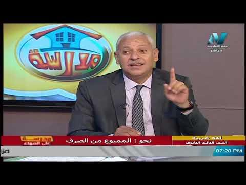 لغة عربية للصف الثالث الثانوي 2021 - الحلقة 29- نحو : الممنوع من الصرف