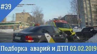 Подборка аварий и ДТП на видеорегистратор за 2 февраля 2019