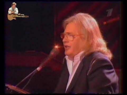 Юрий Антонов - Я не жалею ни о чем. 2005