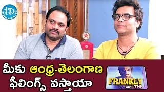 Do You Both Have State Feelings  Anil & Bhanu  Frankly With TNR  Talking Movies With IDream