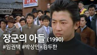 장군의 아들(1990) / The General's Son (Janggun-ui Adeul)
