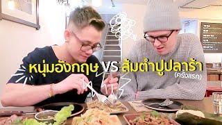 กินมาราธอน อาหารไทยในต่างแดน - ส้มตำ หมูแดง กุ้งแช่ แท้มั้ย? | #สตีเฟ่นโอปป้า