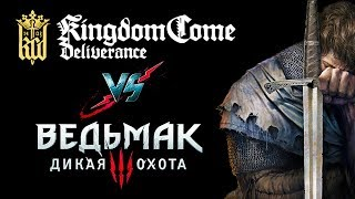 Что лучше? The Witcher 3 VS Kingdom Come: Deliverance (Кликбейтовый подкаст)