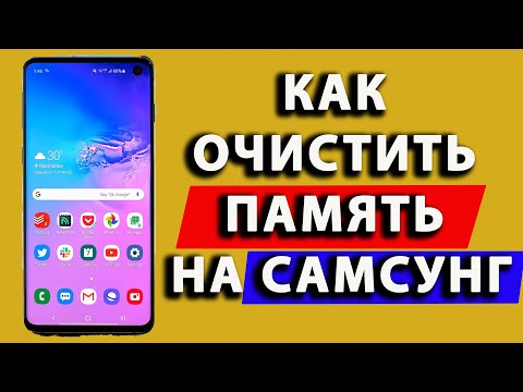КАК ОЧИСТИТЬ ПАМЯТЬ НА САМСУНГ how to clear memory samsung android soni oulkitel pchilips fly