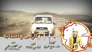 تحميل اغاني جديد [ابو شهاب الخبجي]|الزمن واصحابه| قمة القمه لا تفوتكم من كلمات نادر صالح النوبي MP3