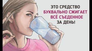 Пейте Это перед СНОМ И ХУДЕЙТЕ! Легко и доступно!